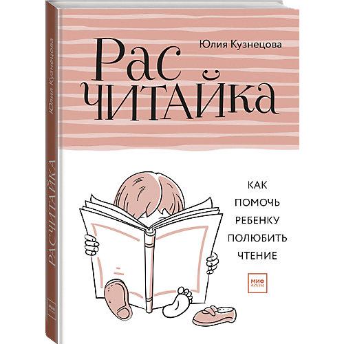 """Книга """"Расчитайка. Как помочь ребенку полюбить чтение"""", Кузнецова Ю. от Манн, Иванов и Фербер"""