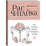 """Книга """"Расчитайка. Как помочь ребенку полюбить чтение"""", Кузнецова Ю."""