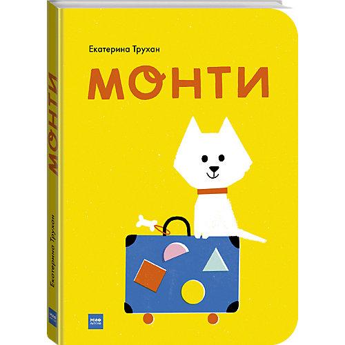 """Книга """"Монти"""", Трухан Е. от Манн, Иванов и Фербер"""