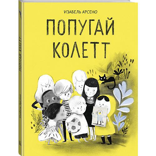 "Книга ""Попугай Колетт"", Изабель Арсено от Манн, Иванов и Фербер"