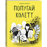 "Книга ""Попугай Колетт"", Изабель Арсено"