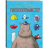"Книга ""Гиппопотамистер"", Джон Патрик Грин"