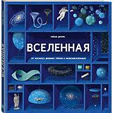 """Книга """"Вселенная"""", Гийом Дюпра"""