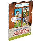 """Книга Детективное агентство «Соседи» """"Дело о великой и ужасной кости"""", Лаврова С."""
