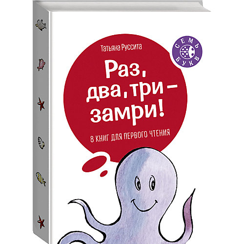 """Набор из 8 книг для первого чтения Семь букв """"Раз, два, три – замри!"""" от Манн, Иванов и Фербер"""
