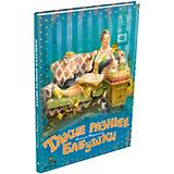 "Книга ""Такие разные бабушки"", Маркелова Н."