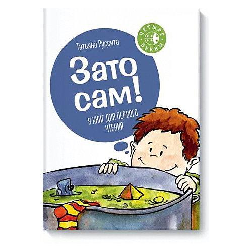 """Набор из 8 книг для первого чтения Четыре буквы """"Зато сам!"""" от Манн, Иванов и Фербер"""