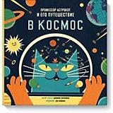 """Книга """"Профессор Астрокот и его путешествие в космос"""""""