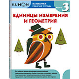 """Рабочая тетрадь Kumon """"Математика. Единицы измерения и геометрия. Уровень 3"""""""