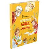 """Книга """"Переполох в семье Грушиных, или как появился «Малёк», Доброчасова А."""
