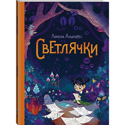 """Книга """"Светлячки"""", Альварес Л. от Манн, Иванов и Фербер"""