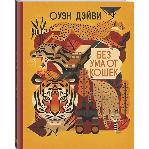 "Книга ""Без ума от кошек"", Оуэн Дэйви от Манн, Иванов и Фербер"