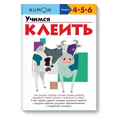 """Рабочая тетрадь Kumon """"Учимся клеить"""" от Манн, Иванов и Фербер"""