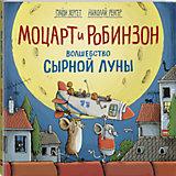 """Книга Моцарт и Робинзон """"Волшебство сырной луны"""""""