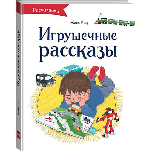 """Книга Расчитайки """"Игрушечные рассказы"""" от Манн, Иванов и Фербер"""