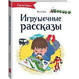 """Книга Расчитайки """"Игрушечные рассказы"""""""