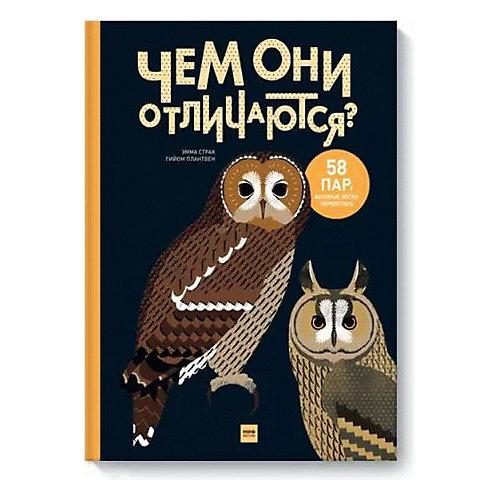 """Книга """"Чем они отличаются? 58 пар, которые легко перепутать"""" от Манн, Иванов и Фербер"""