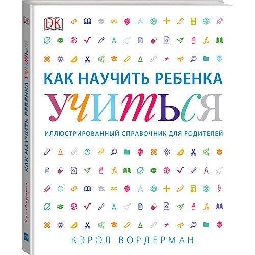 """Книга """"Как научить ребенка учиться"""" от Манн, Иванов и Фербер"""