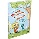 "Книга ""История о принцессе и дракончике"", Маркелова Н."
