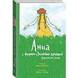 """Графический роман """"Анна с фермы «Зеленые крыши»"""""""