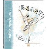 """Книга """"Балет. Книга о безграничных возможностях"""""""