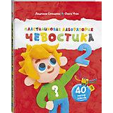 "Книга ""Пластилиновая лаборатория Чевостика 2"""