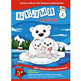 """Белый картон Апплика """"Белые мишки на льдине"""" 8 листов А4"""
