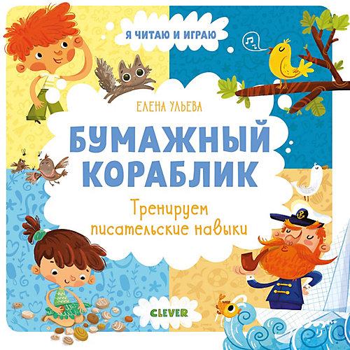 Обучающая книга Бумажный кораблик. Тренируем писательские навыки, Е.Ульева от Clever