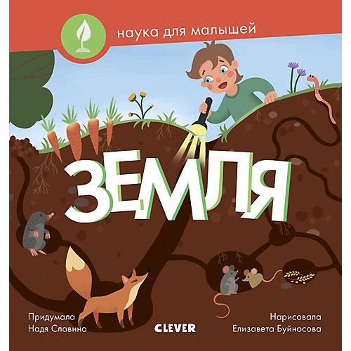 Книга Наука для малышей. Земля, Н. Славина от Clever