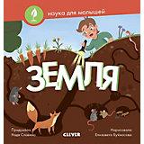 Книга Наука для малышей. Земля, Н. Славина