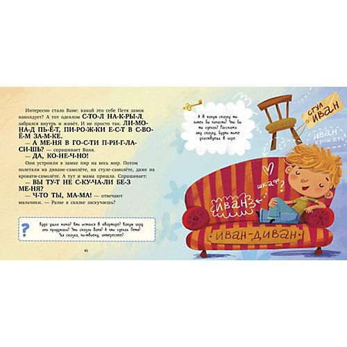 Обучающая книга Маленькое чудо. Учимся выступать публично, Е.Ульева от Clever