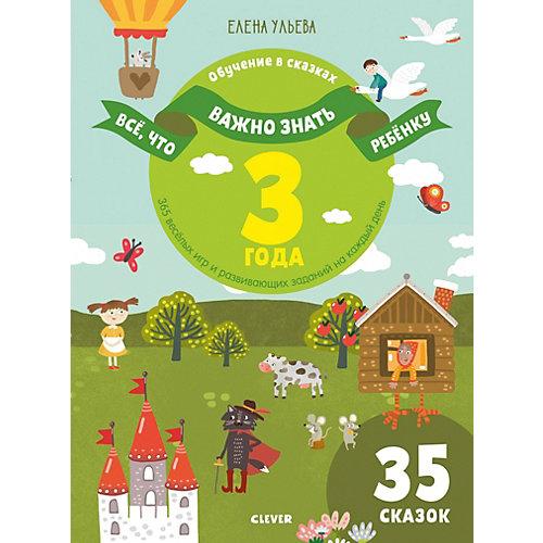 Книга Всё, что важно знать ребёнку. 3 года. 365 весёлых игр и развивающих заданий  на каждый день, Е.Ульева от Clever