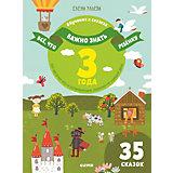 Книга Всё, что важно знать ребёнку. 3 года. 365 весёлых игр и развивающих заданий  на каждый день, Е.Ульева