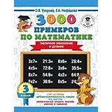 """Развивающая книга """"3000 примеров по математике"""" Табличное умножение и деление, 3000 примеров для начальной школы,"""