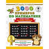 """Развивающая книга """"3000 примеров по математике"""" Найди ошибку (Три уровня сложности), 3000 примеров для начальной ш"""