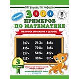 """Развивающая книга """"3000 новых примеров по математике"""" Табличное умножение и деление, 3000 примеров для начальной"""