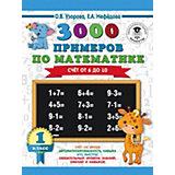 """Развивающая книга """"3000 примеров по математике"""" Счёт от 6 до 10, 3000 примеров для начальной школы, 3000 примеров для н"""