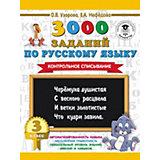 """Развивающая книга """"3000 заданий по русскому языку"""" Контрольное списывание, 3000 примеров для начальной школы, 3 кл"""