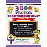 """Развивающая книга """"3000 тестов по английскому языку"""", 3000 примеров для начальной школы, 4 класс"""
