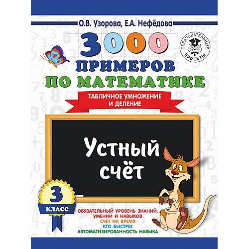 """Развивающая книга """"3000 примеров по математике"""" Устный счет. Табличное умножение и деление, 3000 примеров для нач от Издательство АСТ"""