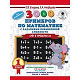 """Развивающая книга """"3000 примеров по математике с заданиями повышенной сложности"""" Счёт в пределах 10, 3000 примеров"""
