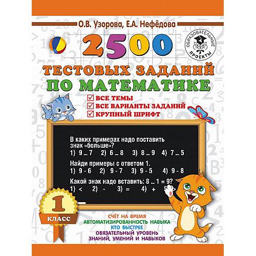 """Развивающая книга """"2500 тестовых заданий по математике"""" 3000 примеров для начальной школы, 1 класс от Издательство АСТ"""