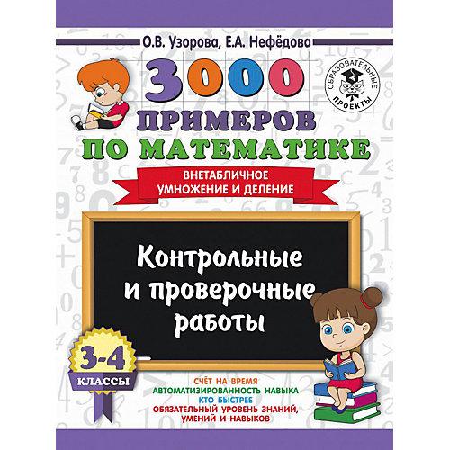 """Развивающая книга """"3000 примеров по математике"""" Контрольные и проверочные работы. Внетабличное умножение и дел от Издательство АСТ"""