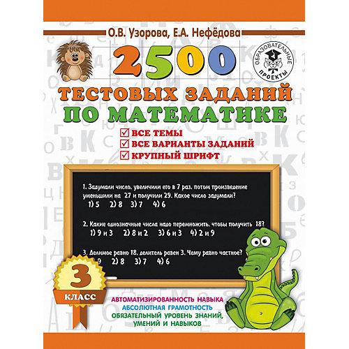 """Развивающая книга """"2500 тестовых заданий по математике"""" 3000 примеров для начальной школы, 3 класс от Издательство АСТ"""