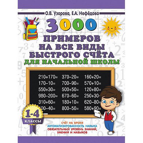 """Развивающая книга """"3000 примеров на все виды быстрого счёта в начальной школе"""", 3000 примеров для начальной школы от Издательство АСТ"""