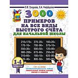 """Развивающая книга """"3000 примеров на все виды быстрого счёта в начальной школе"""", 3000 примеров для начальной школы"""