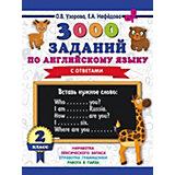 """Развивающая книга """"3000 заданий по английскому языку"""", 3000 примеров для начальной школы, 2 класс"""