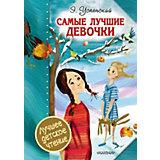 """Книга """"Самые лучшие девочки"""", Э. Успенский"""