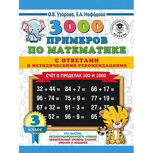 """Развивающая книга """"3000 примеров по математике"""" Счет в пределах 100 и 1000. С ответами и методическими рекомендация от Издательство АСТ"""