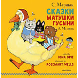 "Книга ""Сказки Матушки Гусыни"", С. Маршак"